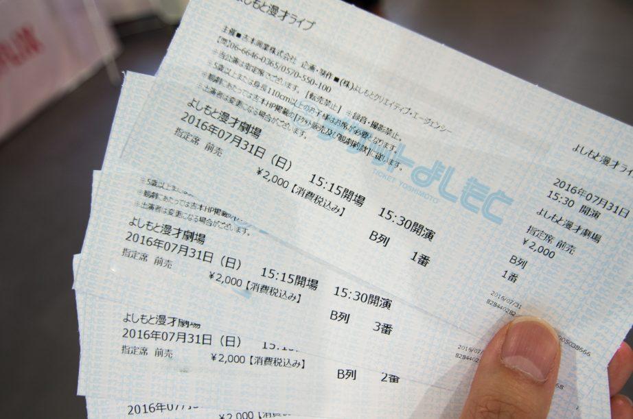 よしもと漫才劇場チケット