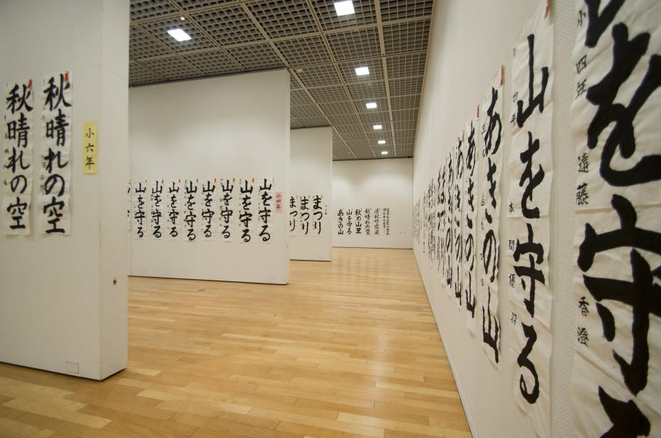 アートフォーラム書道展